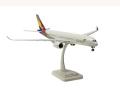 HoganWings/ホーガンウイングス A350-900 アシアナ航空 ランディングギア・スタンド付属