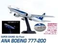 IWAYA/イワヤ スーパーサウンドエアフリート ANA B777-200