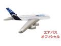LIMOX/リモックス インフレータブル トイ  エアバス A380 ハウスカラー