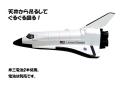 DARON/ダロン フライング スペースシャトル