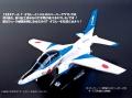 KBオリジナル アイテム ペーパークラフト T-4 ブルーインパルス