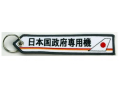 KBオリジナルアイテム 日本国政府専用機