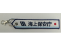 KBオリジナルアイテム タグ 海上保安庁 ロゴ