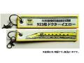 KBオリジナルアイテム ししゅうダグ 923形新幹線電気軌道総合試験車 923形ドクターイエロー