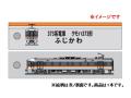 KBオリジナルアイテム ししゅうタグ 373系電車 クモハ373形 ふじかわ