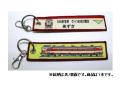KBオリジナルアイテム ししゅうタグ 183系電車 クハ183形0番台 あずさ