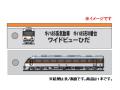 KBオリジナルアイテム ししゅうタグ キハ85系気動車 キハ85形0番台  ワイドビューひだ