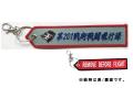 KBオリジナルアイテム ししゅうタグ 第201戦術戦闘飛行隊 千歳