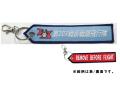 KBオリジナルアイテム ししゅうタグ 第203戦術戦闘飛行隊 千歳