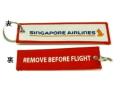 Kool Krew/クールクルー キーチェーン シンガポール「 REMOVE BEFORE FLIGHT」