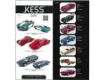 KESS/ケス KESS 2017年 新製品リーフレット