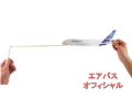 LIMOX/リモックス スタイロフォームグライダー エアバス A380 ハウスカラー ランチャー付