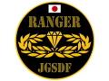 彫金アート ステッカー 陸上自衛隊 RANGER
