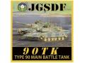 彫金アート ステッカー 陸上自衛隊 90式戦車