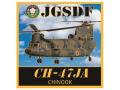 彫金アート ステッカー 陸上自衛隊 CH-47JA チヌーク