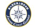 彫金アート 新彫金マグネット 海上保安庁第九管区海上保安本部