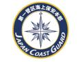 彫金アート 新彫金マグネット 海上保安庁第一管区海上保安本部