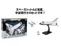 DARON/ダロン スペースアドベンチャー スペースシャトル