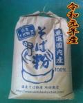 1年産!!茨城県産・常陸秋そば・挽き割りロール挽きそば粉【22kg】ヒモ紙袋