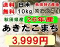 本州限定・送料無料!!28年産!!秋田・旧仙北郡産あきたこまち白米10kg【5kg×2】