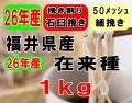 27年産!!福井県産・在来種・挽き割り石臼挽きそば粉【1kg】
