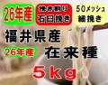 27年産!!福井県産・在来種・挽き割り石臼挽きそば粉【5kg】