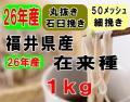 27年産!!福井県産・在来種・丸抜き石臼挽きそば粉【1kg】