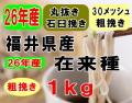 27年産!!福井県産・在来種・丸抜き粗挽き石臼挽きそば粉【1kg】