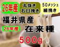 27年産!!福井県産・在来種・丸抜き石臼挽きそば粉【500g】