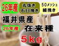 27年産!!福井県産・在来種・丸抜き石臼挽きそば粉【5kg】