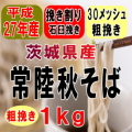 27年産!!茨城県産・常陸秋そば・挽き割り粗挽き石臼挽きそば粉【1kg】