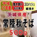 27年産!!茨城県産・常陸秋そば・挽き割り石臼挽きそば粉【500g】