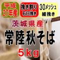 27年産!!茨城県産常陸秋そば・挽き割り石臼挽き粉【5kg】