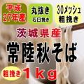 27年産!!茨城県産常陸秋そば・丸抜き粗挽き石臼挽き粉【1kg】