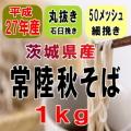 27年産!!茨城県産常陸秋そば・丸抜き石臼挽き粉【1kg】