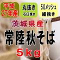 27年産!!茨城県産常陸秋そば・丸抜き石臼挽き粉【5kg】