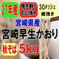 27年産!!宮崎早生かおり・挽き割り石臼挽き粉【5kg】