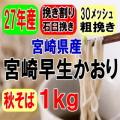 27年産!!宮崎早生かおり・挽き割り石臼挽き粉【1kg】