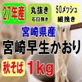 27年産!!宮崎早生かおり・丸抜き石臼挽き粉【1kg】