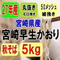 27年産!!宮崎早生かおり・丸抜き石臼挽き粉【5kg】