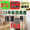 28年産!!秋田県産・信濃一号・挽き割り石臼挽きそば粉【1kg】