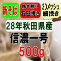 28年産!!秋田県産・信濃一号・挽き割り石臼挽きそば粉【500g】