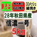 28年産!!秋田県産・信濃一号・挽き割り石臼挽きそば粉【5kg】