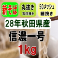 28年産!!秋田県産・信濃一号・丸抜き石臼挽き粉【1kg】