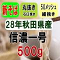 28年産!!秋田県産・信濃一号・丸抜き石臼挽きそば粉【500g】