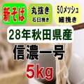 28年産!!秋田県産・信濃一号・丸抜き石臼挽き粉【5kg】