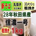 28年産新そば!!秋田県産・信濃一号・丸抜き粗挽き石臼挽きそば粉【1kg】