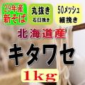 29年産!!北海道産キタワセ・丸抜き石臼挽き粉【1kg】