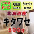 29年産!!北海道産キタワセ・丸抜き石臼挽き粉【500g】