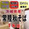 2年産!!茨城県産常陸秋そば・挽き割り石臼挽き粉【1kg】